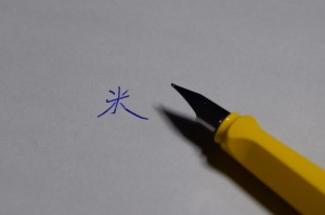 ラミーサファリ万年筆