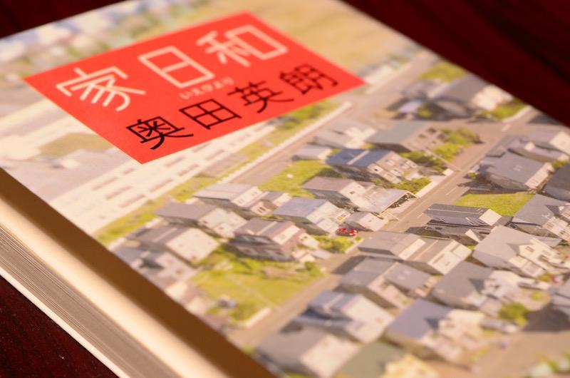 書評その2 『家日和』を読んで思ったこと 読書はいいぞ!読書は!