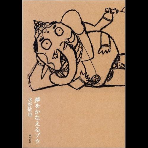 書評その3 『夢をかなえるゾウ』を読んで思ったこと 速読って、、誰でもできるんですか?