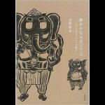 書評その5 『夢をかなえるゾウ3』を読んで思ったこと 二宮金次郎ってどんな本読んでたんだ?