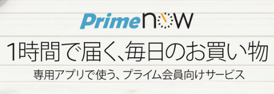 どうなの?Amazonプライム会員になって分かったこと。