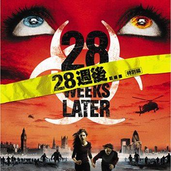 映画評論その4 28週間後…を見て思ったこと。