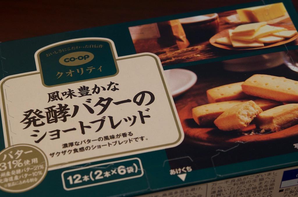 おやつ評 その1 『風味豊かな発酵バターのショートブレッド』