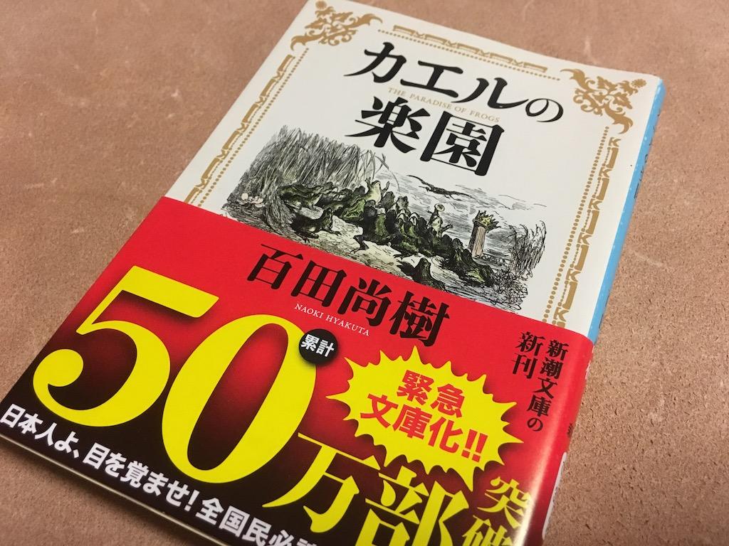 書評その7 『カエルの楽園』を読んで思ったこと