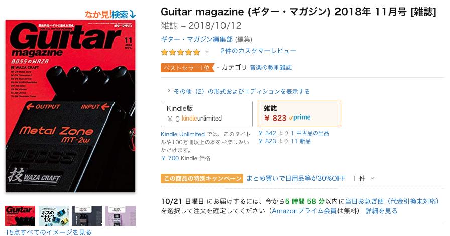 Guitar magazine (ギター・マガジン)