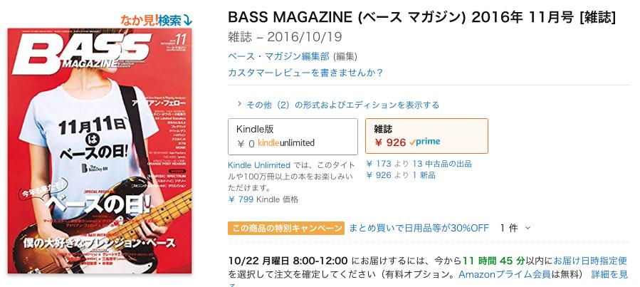 BASS MAGAZINE (ベース マガジン)