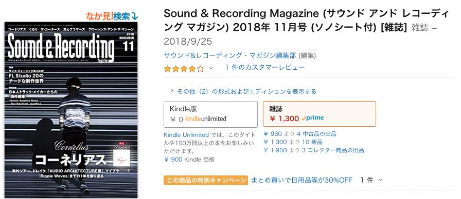 Sound & Recording Magazine (サウンド アンド レコーディング マガジン)