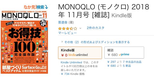 MONOQLO (モノクロ)