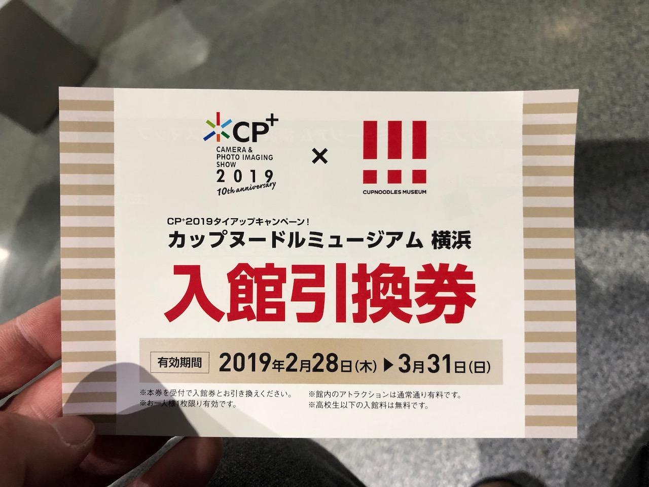 CP+(シーピープラス)2019をiPhoneで撮ったよ♪
