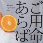 この本で真梨幸子さんの、また一つ深い部分が見えた気がした。
