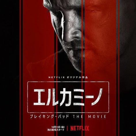 ブレイキング・バッドの新作映画が公開されたのでNETFLIXにまた入ろうか迷う