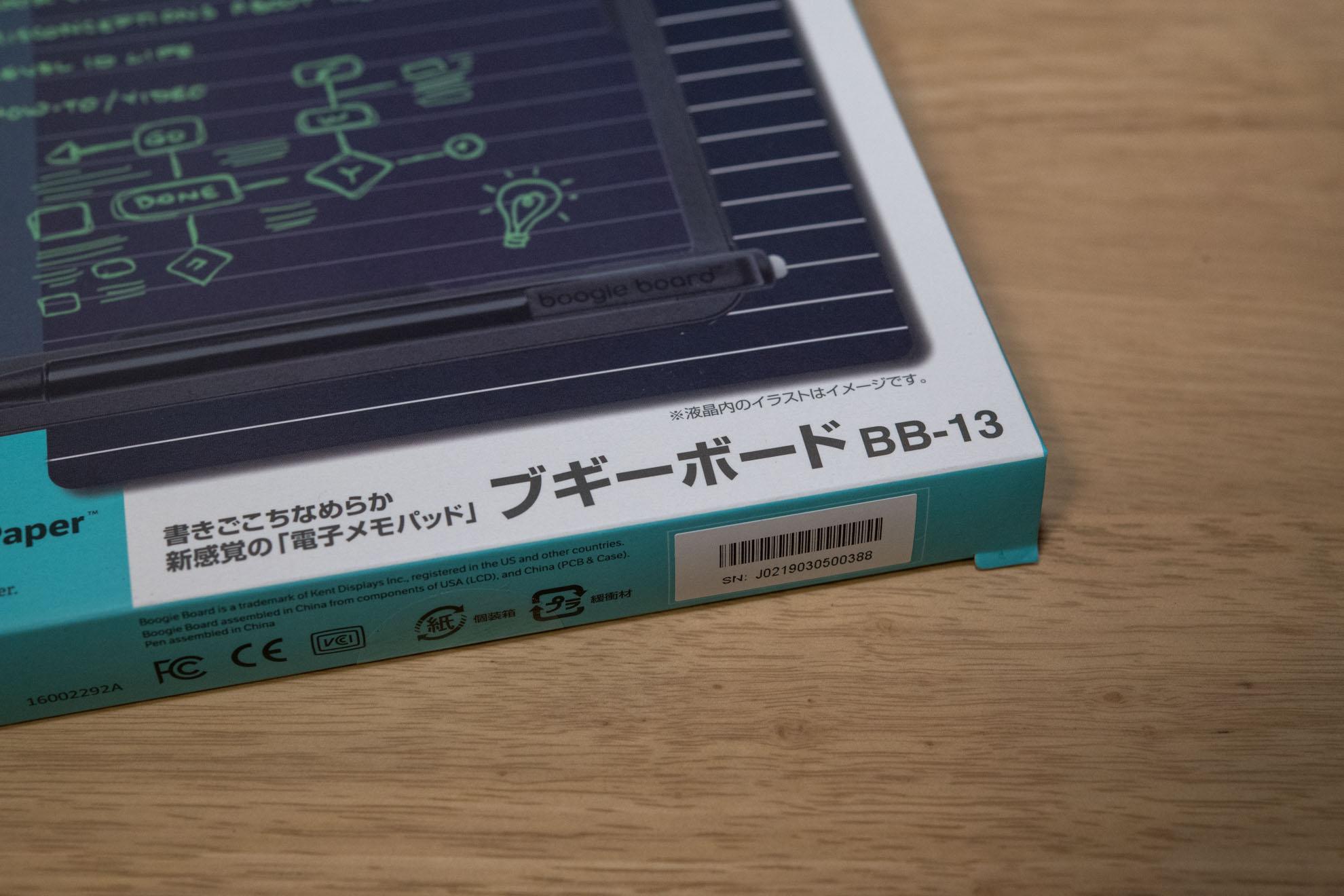 """どうなんだ?ブギーボードの半透明液晶の""""BB-13""""ってのはよ"""