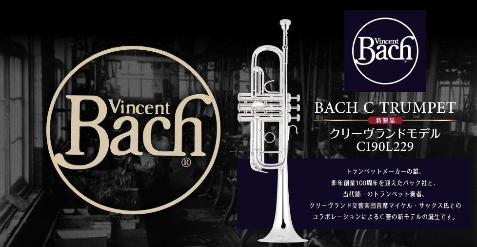 Bach(バック)のトランペットってどうなの?