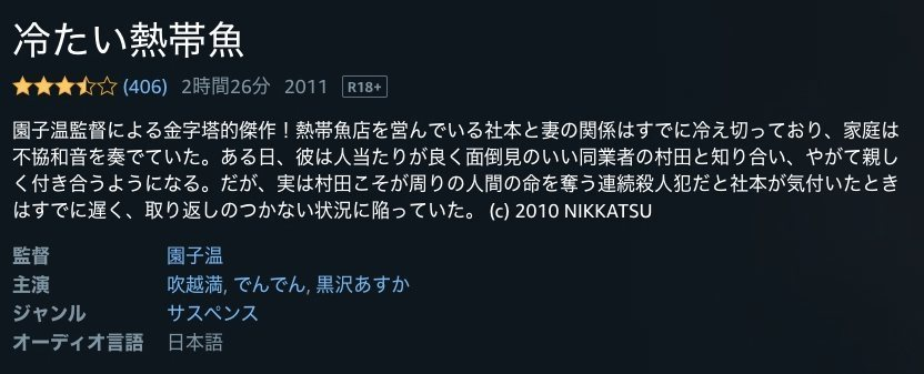 """""""冷たい熱帯魚""""の口コミ・レビュー"""