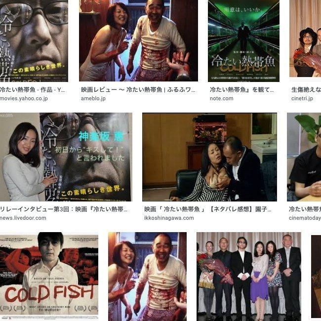 """【映画評】""""冷たい熱帯魚""""が俺の五感を震わせるんだ。"""