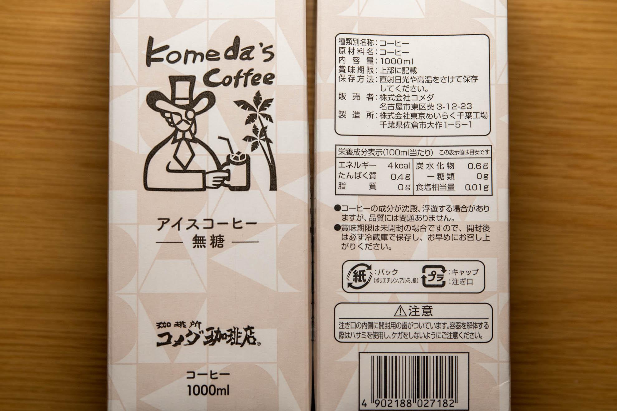 【買ったよ!】コメダ珈琲のサマーバッグ2020について〜今俺は、付録のアイスコーヒーを飲みながら綴っている〜