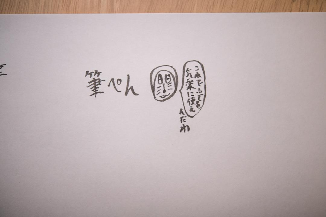 """【良さげ♪】呉竹 Kuretake 万年毛筆""""DV140-40""""に想うこと。"""