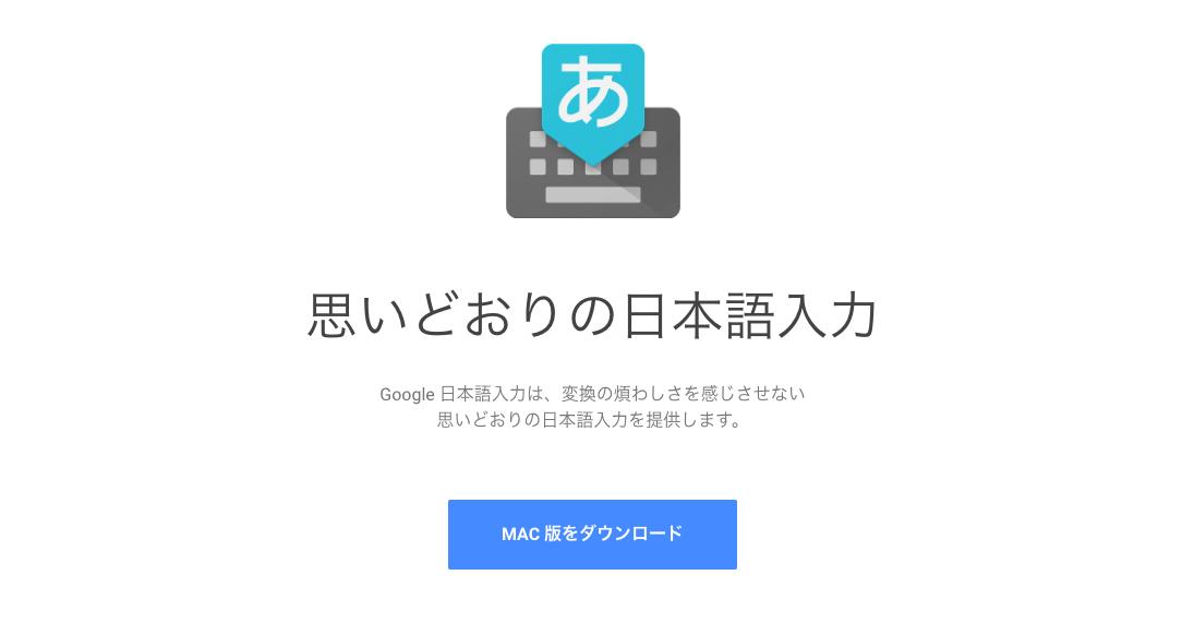グーグル日本語入力の設定