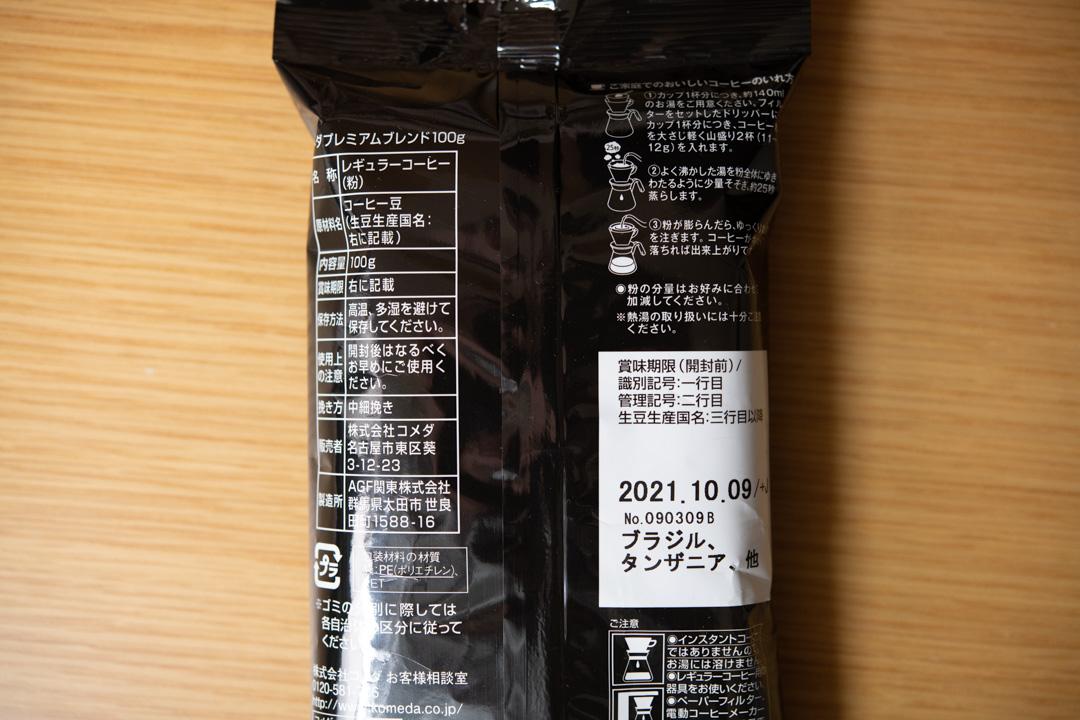 コメダ福袋のコーヒー