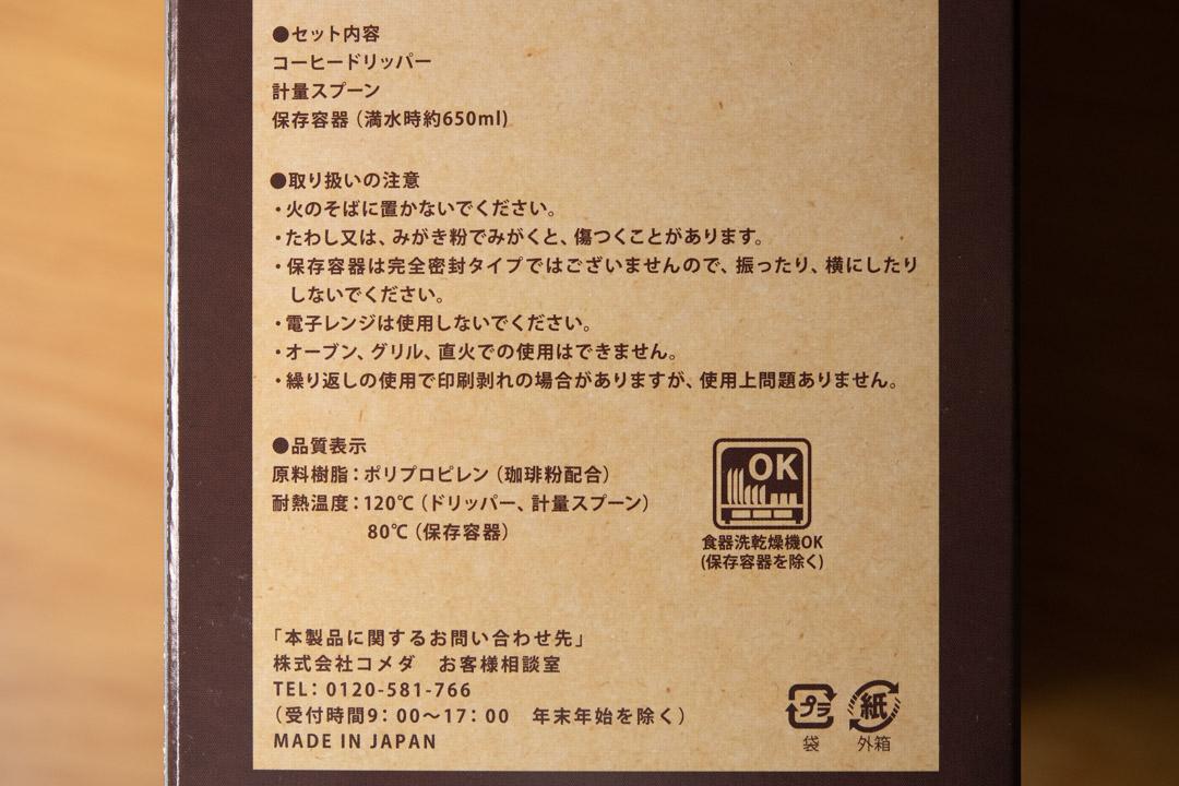 2021年コメダ珈琲の福袋のドリッパー・軽量スプーン・キャニスター