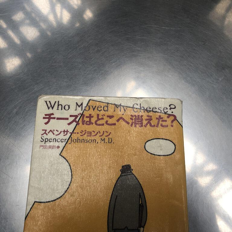 """【書評】""""チーズはどこへ消えた?""""を読んで 〜あぁ、、読んでしまった〜"""