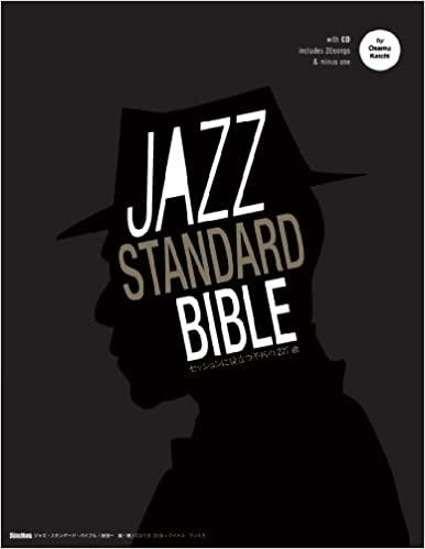 """【全曲見ようぜ!】You Tubeで""""ジャズ・スタンダード・バイブル ~セッションに役立つ不朽の227曲""""の曲目の全てを見る!"""