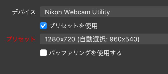 Q.【画質が悪い、、】ニコンの一眼レフカメラをWebカメラとして使おうとすると画質が悪いんだけど、どうにかできるの?